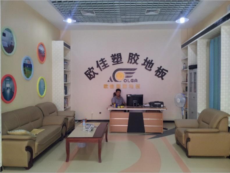 欢迎光临欧佳塑胶地板中原百姓广场西建材展厅!